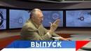 Жириновский: ЛДПР - самая опытная партия на предстоящих выборах!