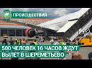 Самолет в Анталию задержали в Шереметьево на 16 часов из за технической неисправности ФАН ТВ