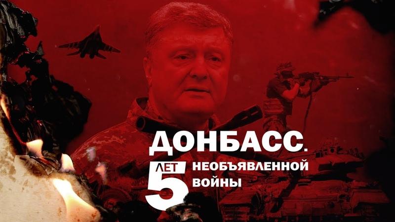 ДОНБАСС. 5 лет необъявленной войны | Страна.ua
