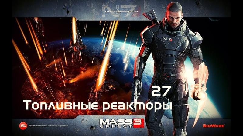 Mass effect 3. Топливные реакторы. -27