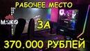 РАБОЧЕЕ МЕСТО MOKO ЗА 370000 РУБЛЕЙ