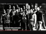 Валерий Ободзинский и группа