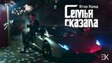 Егор Крид - Семья Сказала (Приглашение на концерт 7 Апреля ВТБ Ледовый дворец Москва)