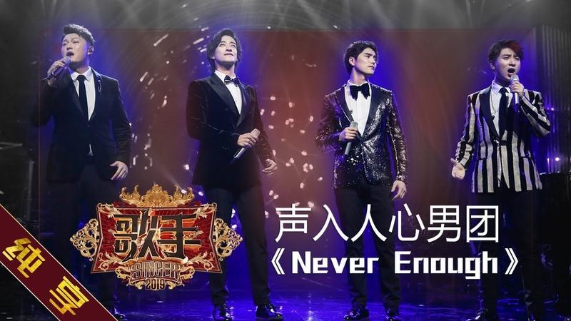 20190215【纯享版】声入人心男团《Never Enough》《歌手2019》第6期 Singer EP6【湖南卫视官方HD】