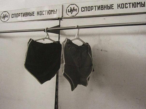 Ассортимент спортивных костюмов, ЦУМ, Москва, 1991 год.