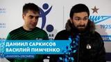 Даниил Саркисов, Василий Пимченко -