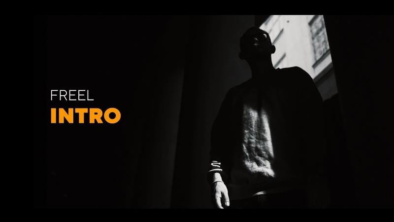 Freel Intro ПРЕМ'ЄРА КЛІПУ