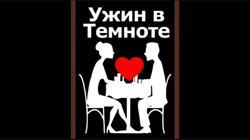 Отзывы Ужин В Темноте Романтические Свидания Наши замечательные гости! Свидания! Удиви и удивись! 🖤🍽 Звони 8-342-233-84-50 Ужин