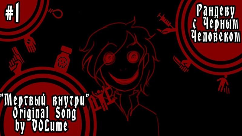 VOLume 1 Мертвый внутри Рандеву с Черным Человеком