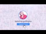 Катерина Голицына - Инстаграм