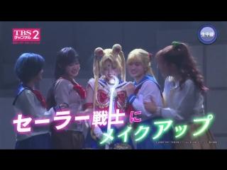 千秋楽を2日連続生中継 - 乃木坂46版 ミュージカル美少女戦士セーラームーンの予告映像を大公開 - - TBSチャンネル2で29日土30日日午後4時55分から2日連続生中継です