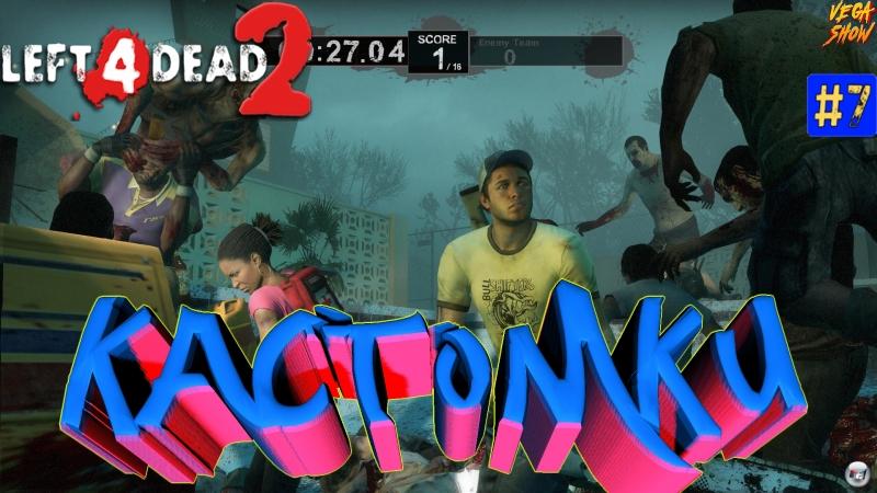 💀Left 4 Dead 2 - Кастомки на удержание! 7 экшн шутер хоррор стрельба выживание стрим зомби
