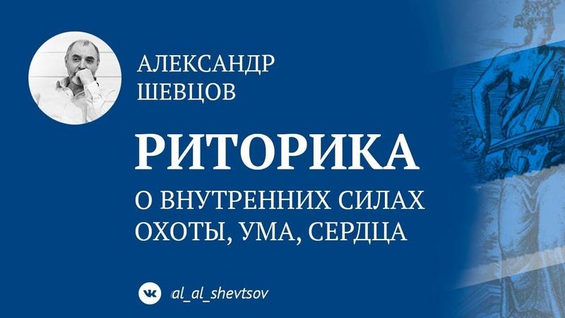 РИТОРИКА. Внутренние силы охоты, ума, сердца. Александр Шевцов.
