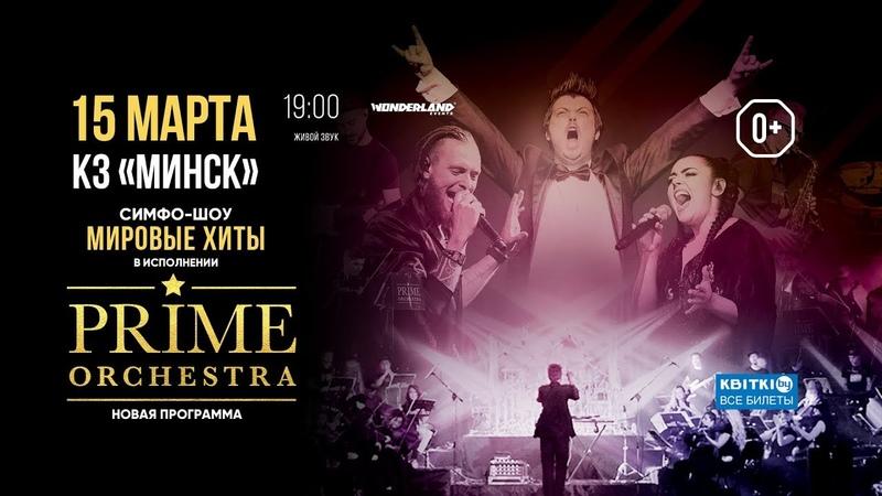 Prime Orchestra 15 марта КЗ Минск с новой программой!
