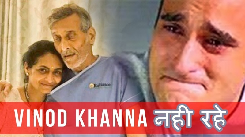 Vinod Khanna Full Funeral Video | Khans and young actors were absent