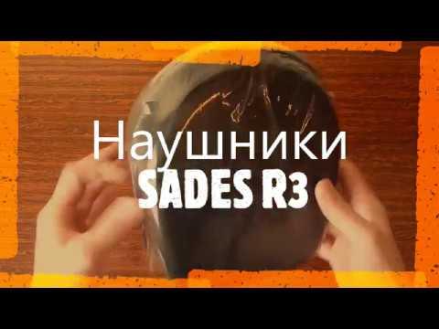 Наушники SADES R3. Отличная игровая гарнитура. Обзор/AliExpress » Freewka.com - Смотреть онлайн в хорощем качестве