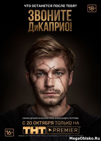 Звоните ДиКаприо! (1-8 серии из 8) / 2018 / РУ / WEB-DLRip + WEB-DL (720p) + (1080p)