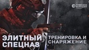 Тренировка элитного спецназа и обзор снаряжения Мужские Игрушки Сергей Бадюк