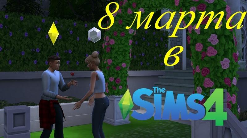 8 марта в Sims 4