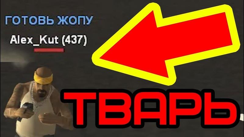 Это самый злой ХЕЙТЕР на сервере GTA Samp RP !