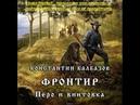 Калбазов серия Фронтир книга 2 Перо и винтовка глава 5-8 слушать онлайн