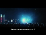 Hillsong Worship - I Will Boast In Christ с переводом.mp4