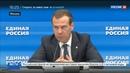 Новости на Россия 24 Медведев хочет обеспечить россиянам нормальный уровень жизни