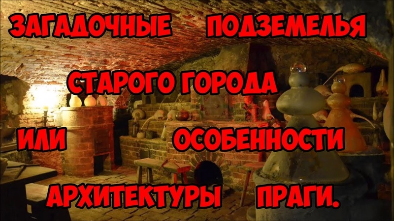 Председатель СНТ Загадочные подземелья старого города или особенности архитектуры Праги
