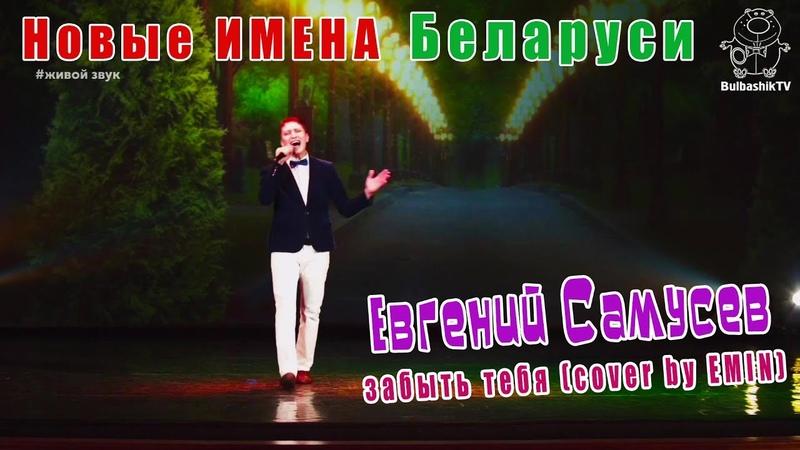 Выступление на гала концерте Новые имена Беларуси Евгений Самусев Забыть тебя cover by Emin
