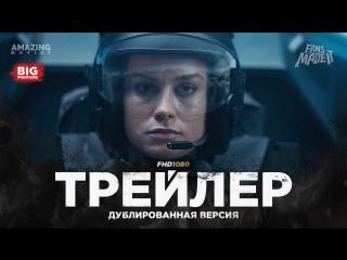 DUB | Трейлер: «Капитан Марвел» / «Captain Marvel», 2018