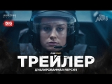 DUB | Трейлер: «Капитан Марвел» / «Captain Marvel», 2018