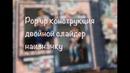 Скрапбукинг МК Двойной слайдер наизнанку Double slider inside out tutorial