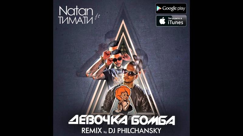 Natan ft. Тимати - Девочка Бомба (Remix by DJ Philchansky)