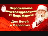 Персональное видеопоздравление от Деда Мороза для детей и взрослых.