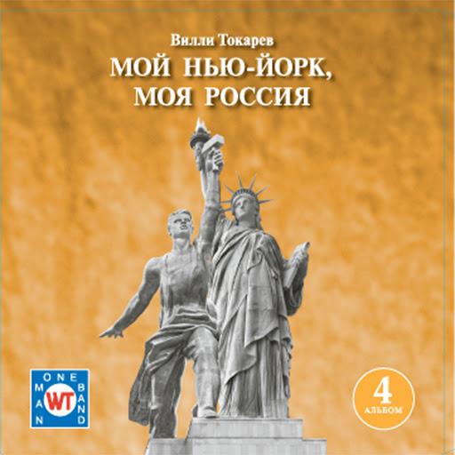 Вилли Токарев альбом Мой Нью-Йорк, Моя Россия. Альбом 4
