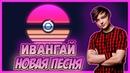 НОВАЯ ПЕСНЯ ИВАНГАЯ / ИВАНГАЙ ВЫПУСТИЛ НОВЫЙ ТРЕК / ремикс на Покебол Джарахова