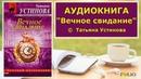 Аудиокнига детектив Вечное свидание Татьяна Устинова Аудиокниги Folio