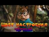 Элвин и Бурундуки поют - Цвет настроения чёрный (Егор Крид feat. Филипп Киркоров)