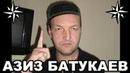 Вор в законе Азиз Батукаев. Чеченский законниик из Кыргызстана