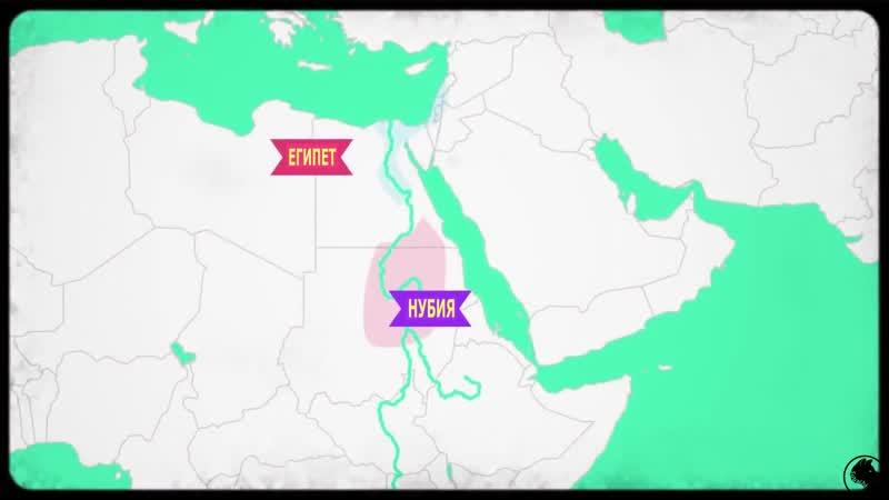 Древний Египет / Вкратце
