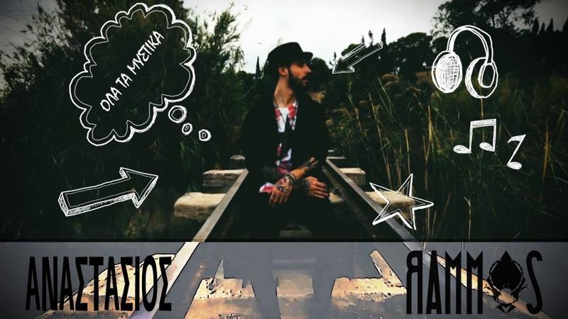 Αναστάσιος Ράμμος - Όλα Τα Μυστικά / Anastasios Rammos - Ola Ta Mistika | Official Music Video