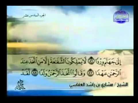 الجزء السادس عشر 16 من القرآن الكريم بصوت ال 158