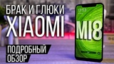 Полный ОБЗОР XIAOMI Mi 8 и сравнение с Samsung Galaxy S9 Plus и Google Pixel 2XL