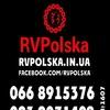 Работа В Польше l Праця в Польщі RVPolska