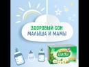 Здоровый сон малыша и мамы с чайным напитком Маленькое счастье