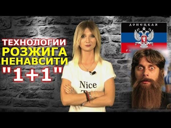 Как 11 флаги ДНР и икону Распутина на Западной Украине нашли. Медиа Инквизиция 1