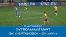 Футбольный мачт ФК «Чертаново» - ФК «Луч»