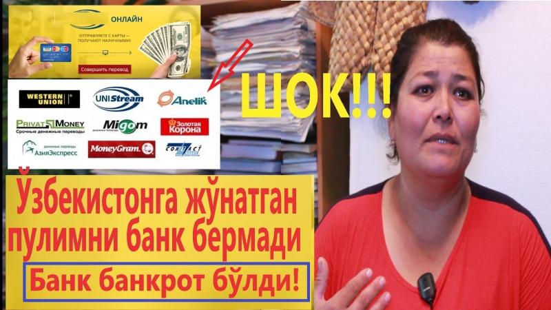 Ўзбекистонга жўнатган пулимни банк бермади. Банк банкрот бўлди! Пулимни энди ким беради