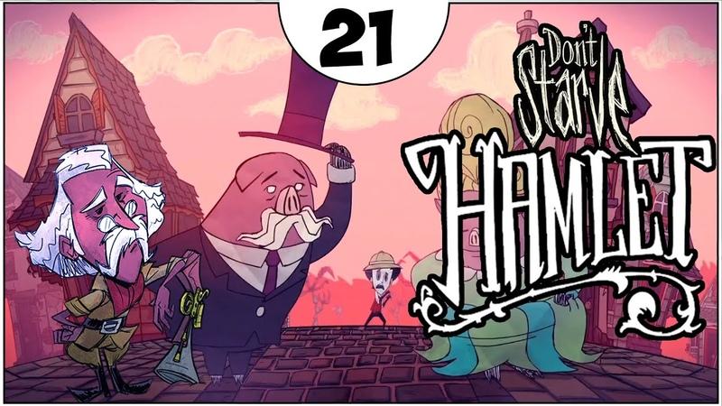 ВОРБАКС - РАСХИТИТЕЛЬ ГРОБНИЦ ► Don't starve: Hamlet 21