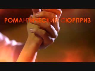 Романтический QUEST от Ведущего Артема Маслова!(МАЛЕНЬКИЙ КУСОЧЕК НАСТОЯЩЕГО ЧУДА)